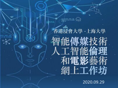 2020 HKBU-SHU Online Workshops on Smart Media Technologies, AI and Ethics, and Film Arts