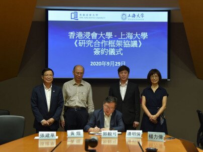 HKBU signs university-wide comprehensive research collaboration framework agreement with Shanghai University